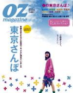 新宿REN 御苑・四谷エリア>OZ マッサージ、エステサロン